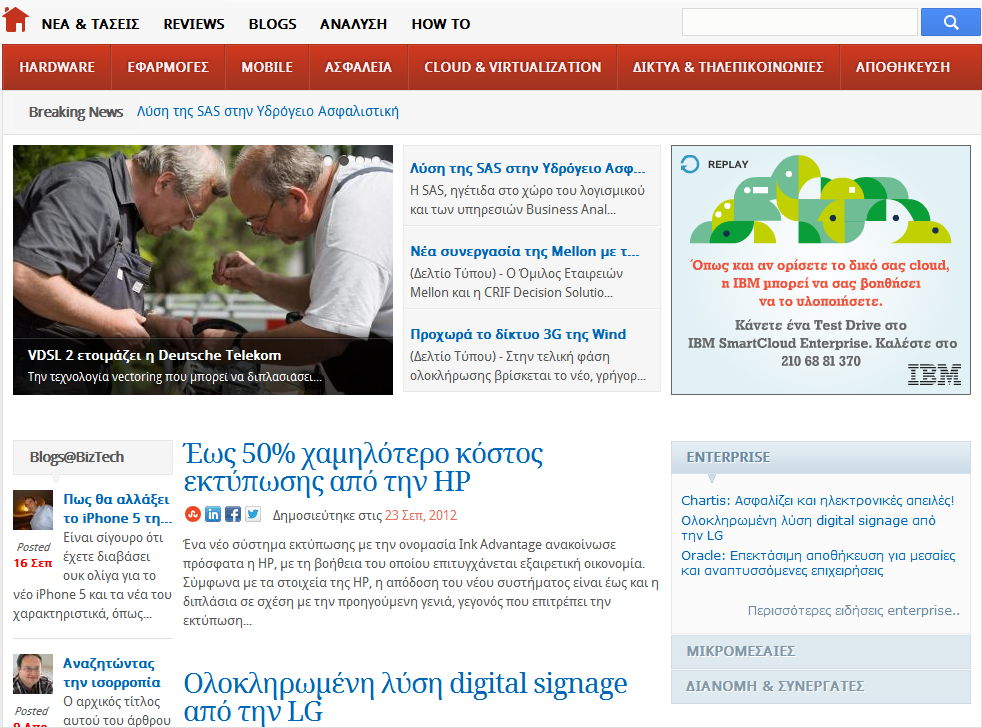 biztech.gr homepage