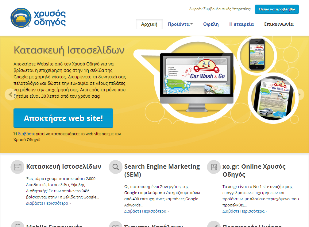 Greek Yellow pages ad center adsolutions.xo.gr
