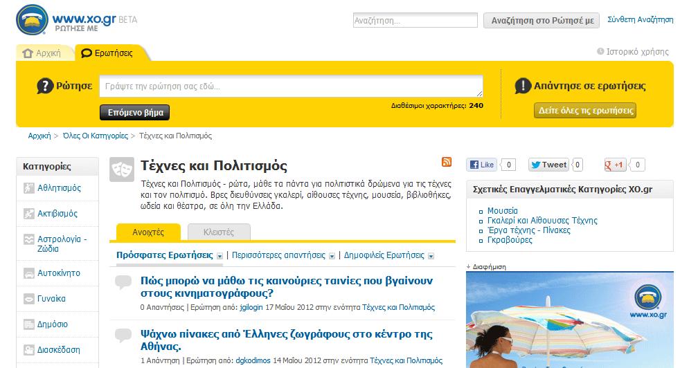rotiseme.xo.gr q&a website