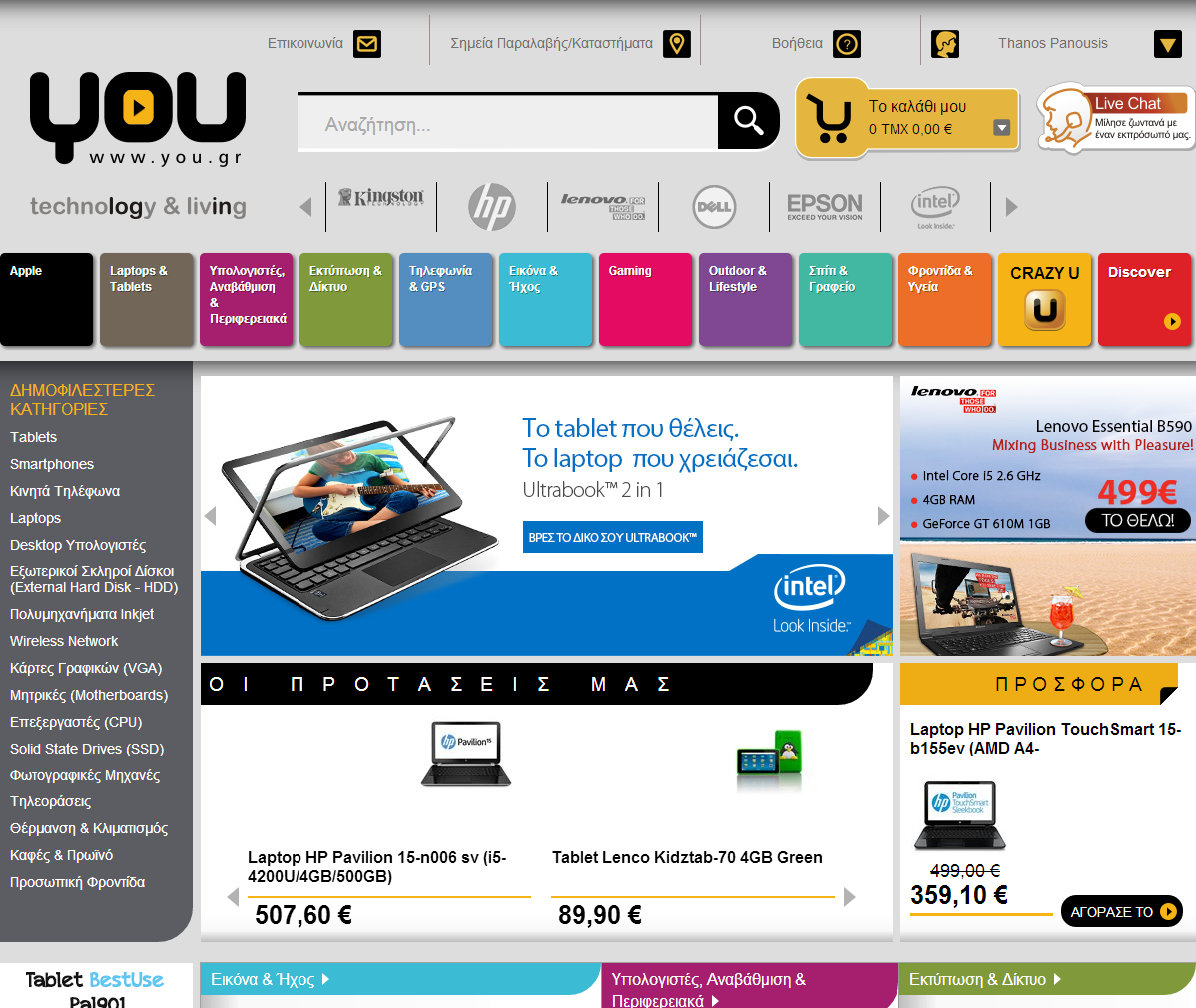 www.you.gr homepage screenshot
